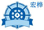 舟山宏桦船员管理有限公司