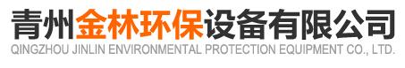 青州金林环保设备有限公司