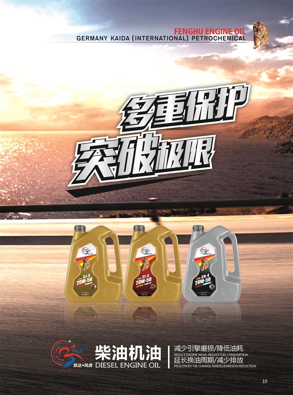 云南范围内优良的风虎机油供应商 保山润滑油品牌有哪些