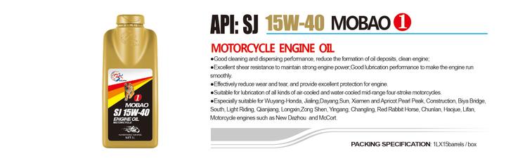 云南好的摩托車機油摩寶1號-供應-珠峰摩托油