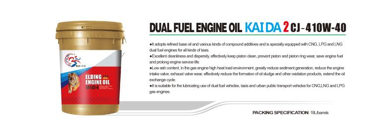 云南凯达2号-销量好的双燃料机油价位