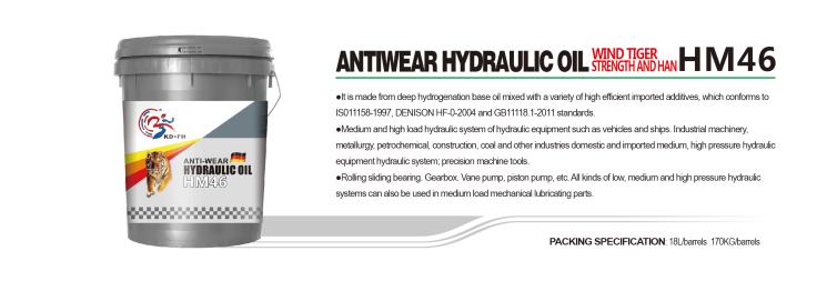 云南哪里有中、高负荷液压系统|云南划算的HM46液压油品牌
