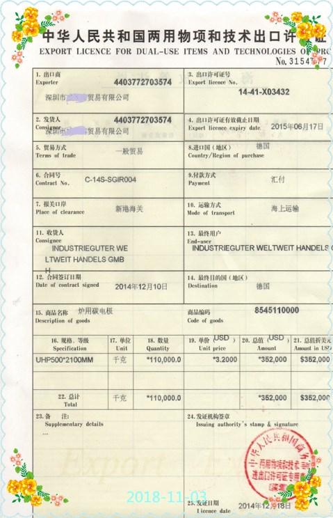 河东专业的两用物项出口许可证碳电极出口 具有口碑的国际货运报关铁顺通公司供应