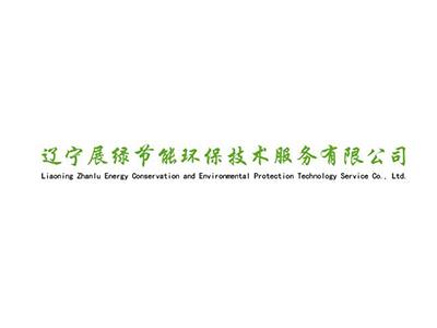 辽宁展绿节能环保技术服务有限公司