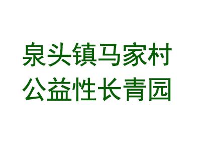 泉头镇马家村公益性长青□园