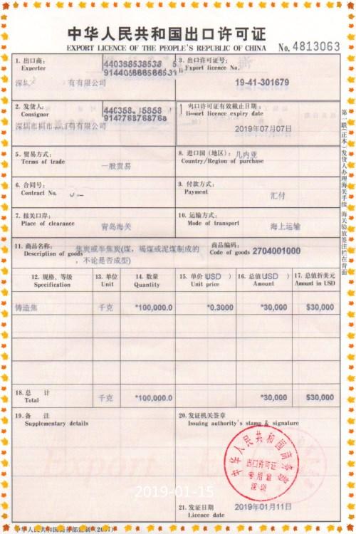 特色的焦炭出口许可证_深圳哪里有口碑好的焦炭出口许可证办理