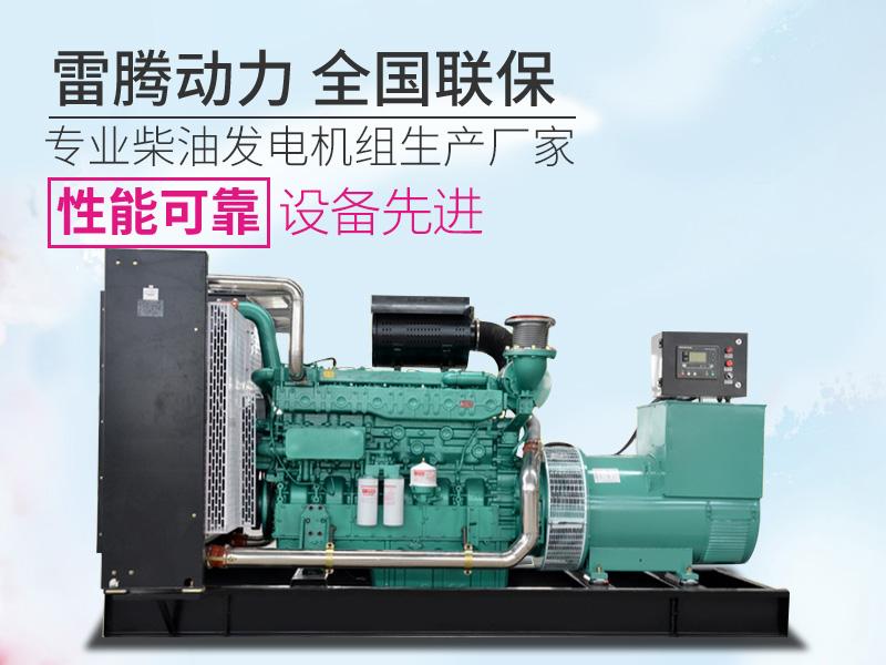 备用500KW发电机|购买合格的500KW发电机优选雷腾动力