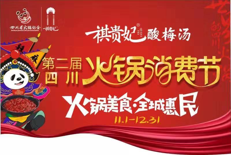 上海厂家直销的乌梅,供应四川优惠的祺贵妃