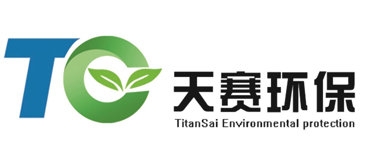 山西天赛环保科技有限公司
