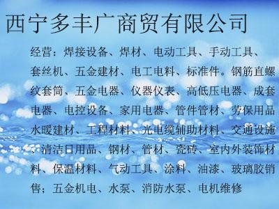 PE对焊机零售-西宁多丰广商贸公司直销的青海发电机怎么样