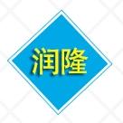 河北润隆环保科技有限公司