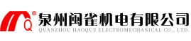 泉州闽雀机电有限公司