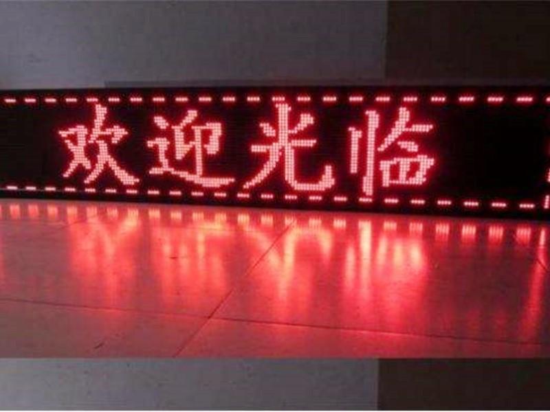 睢阳商丘LED显示屏-河南商丘LED显示屏专业供应
