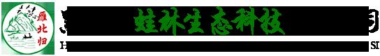 黑龙江蛙林生态科技有限公司