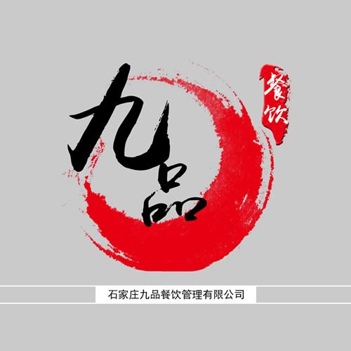 石家庄九品餐饮管理有限公司