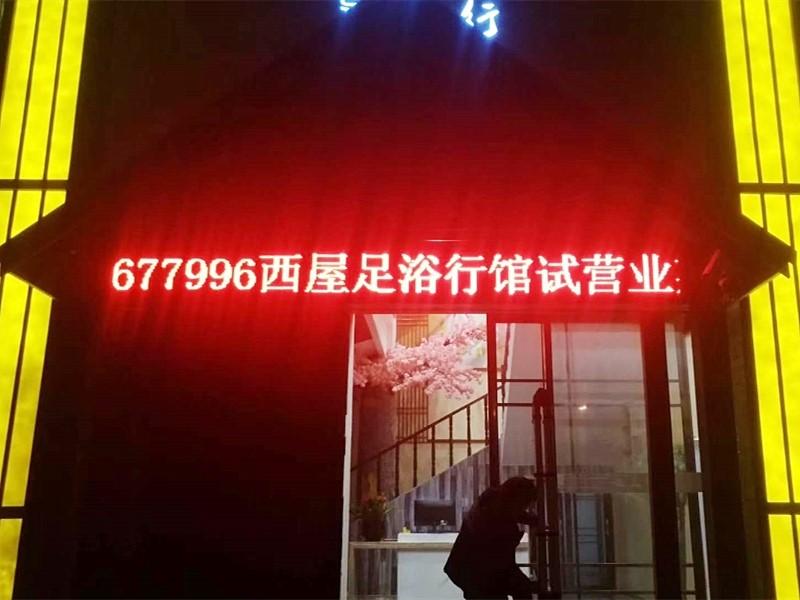 商丘LED顯示屏可靠廠家_和力商貿|led室內顯示屏維修