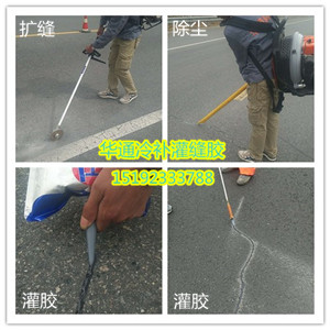 北京顺义路面灌缝胶轻轻松松修复裂缝