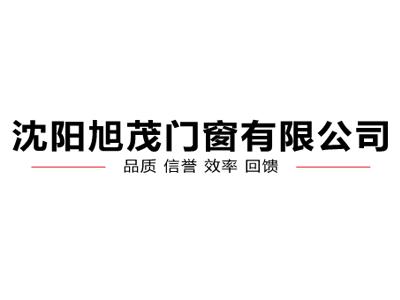沈阳旭茂门窗有限公司
