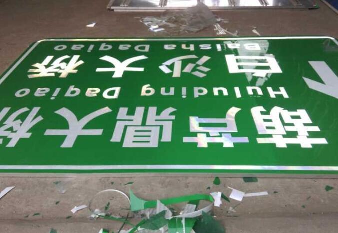 高速公路标志牌厂家批发,价格实惠的标志牌