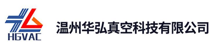 温州华弘真空科技有限公司