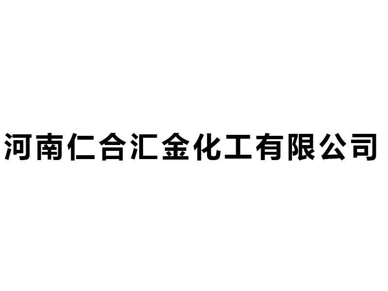 河南仁合汇金化工有限公司