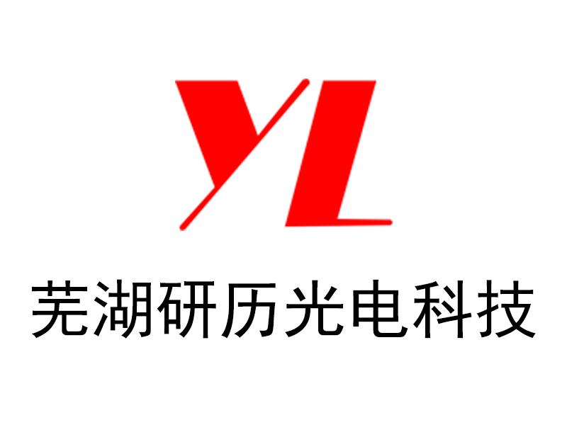 芜�湖研历光电科技有限公司
