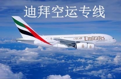 迪拜空運專線DDU速遞
