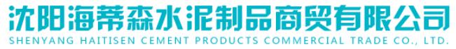 沈阳海蒂森水泥制品商贸有限公司