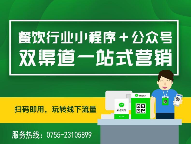 深圳可信赖的小程序系统开发服务商-选择小程序开发