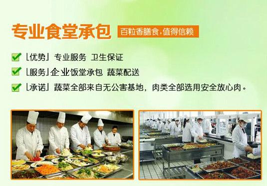 惠州饭堂外包有什么优势?