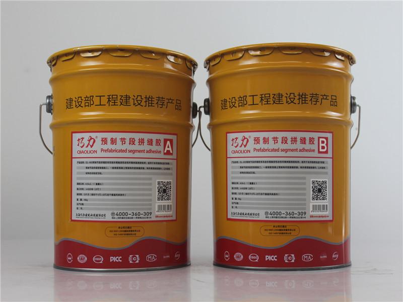 上海桥梁铰缝修复胶生产厂家_上海哪里有供应口碑好的预制节段浸渍胶