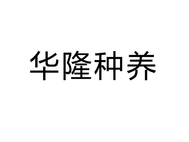 平陆华隆种养发展有限公司