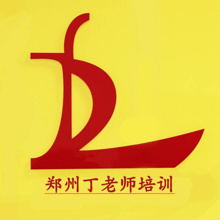 郑州市金水区丁老师文化培训中心