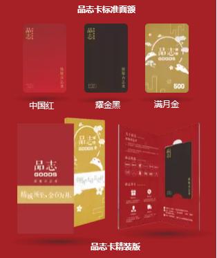 开封购物卡公司-江苏品志卡高端定制公司有哪些