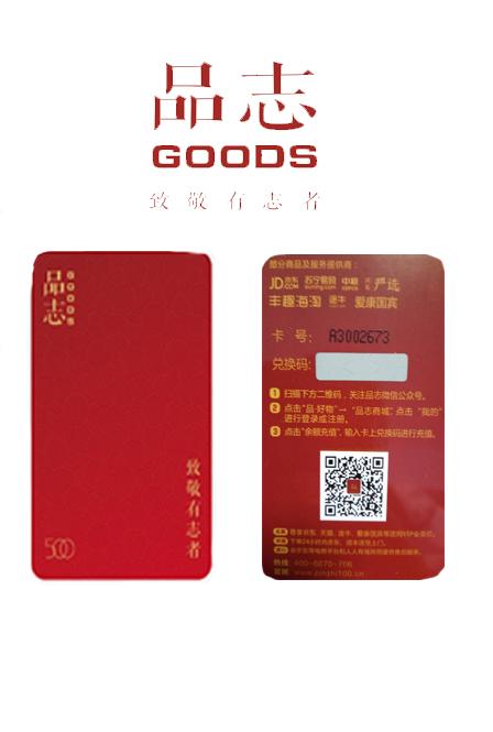 中国品志卡高端大气|品志卡高端定制找哪家比较好