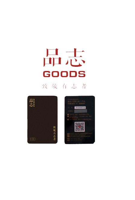 專業的品志卡高端定制 亳州購物卡公司