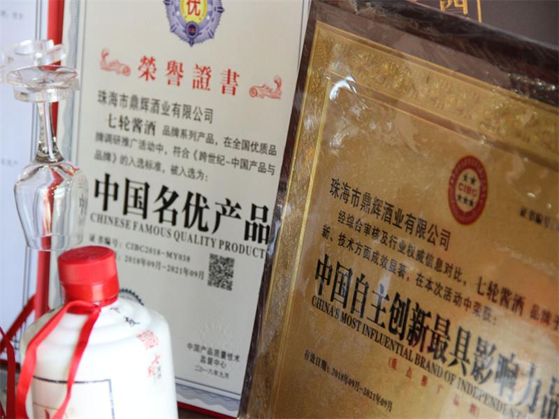 买价格公道的小红梁酱香型白酒当选珠海鼎辉酒业 七轮酱酒