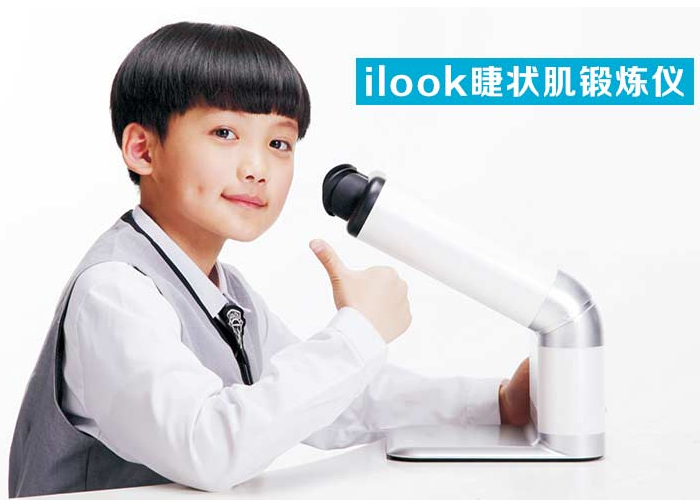 睫状肌锻炼仪