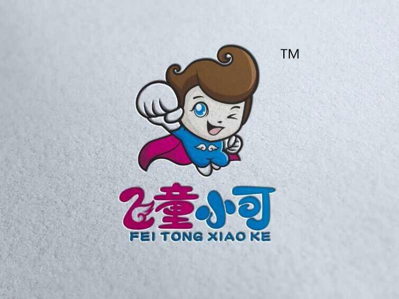 福建省飛童小可服飾有限公司