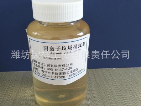 阴离子垃圾捕捉剂-在哪能买到实惠的阴离子垃圾捕捉剂