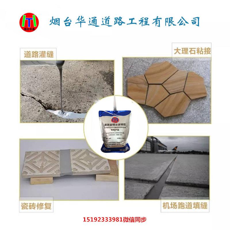 广东潮州冷补灌缝胶随裂缝而动弹性回弹率超赞