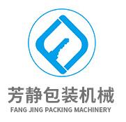 上海芳静包装机械有限公司