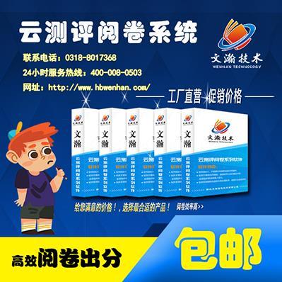 如何选择网络阅卷软件 澄城县主观题阅卷系统类别