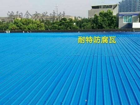 辽阳防腐瓦厂家-沈阳地区实惠的防腐瓦