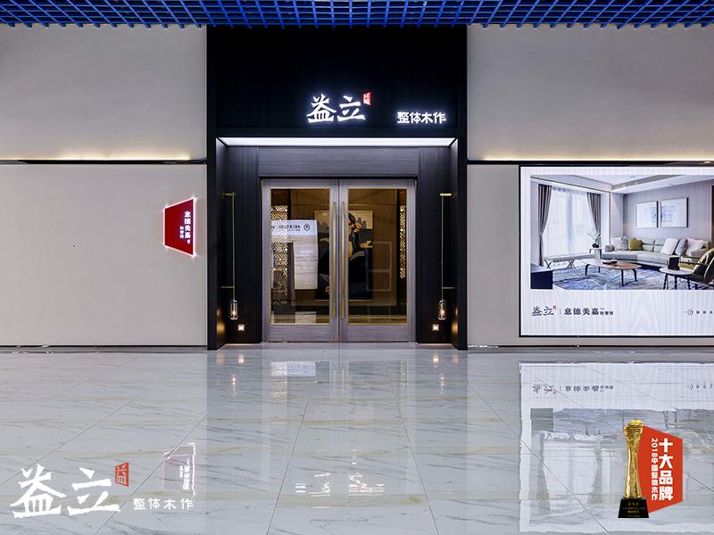 浙江声誉好的整体家居厂商推荐 杭州整体家居门店代理费用