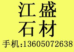长泰县江盛石制品厂
