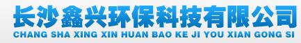 长沙鑫兴环保科技有限公司