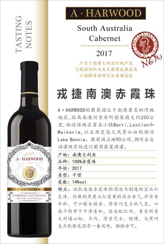 戎捷南澳赤霞珠葡萄酒代理-山东可信赖的酒类代理加盟公司推荐