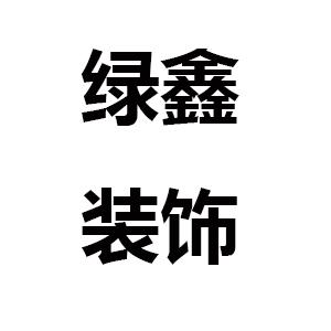 河南绿鑫装饰工程有限公司