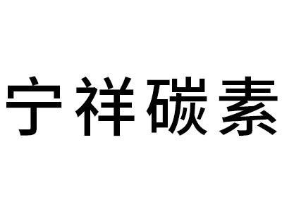 平罗县宁祥煤业有限公司